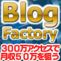 ■□■BLOG FACTORY Web-Lab Edition■□■...
